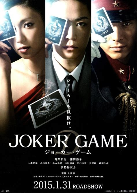 film cina baru 2015 joker game 2015 720p bluray subtitle indonesia film