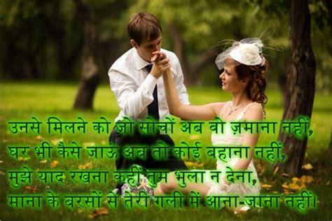 hindi love story shayari photo friendship shayari mujhe yad rakhna kahin tum bhula na dena