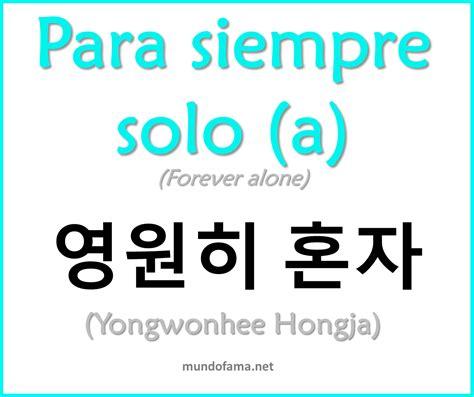 191 quer 233 s estudiar ingl 233 s esta es tu oportunidad 191 quer 233 s aprender 28 images palabras en coreano