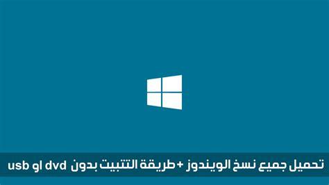 wallpaper usb windows 7 تحميل ويندوز 7 8 8 1 10 نسخة أصلية من مايكروسوفت طريقة