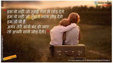wallpaper hd quotes hindi best friendship quotes in hindi with hd wallpapers
