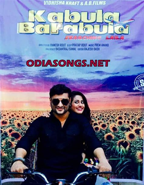 song odia new odia songs cast crew 1st look poster jokes