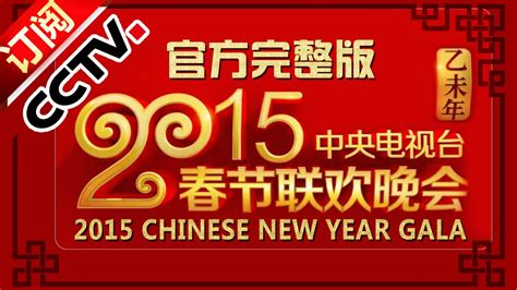 cctv new year gala 2015 new year gala year of goat version丨cctv