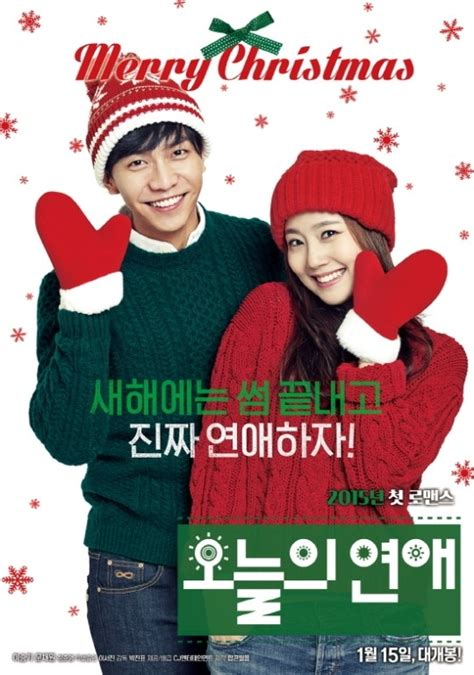 film love forecast christmas poster for upcoming film quot love forecast
