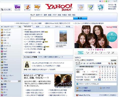 yahoo japan home page kara swisher news allthingsd