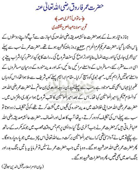 hazrat umar farooq biography in english pdf hazrat e umer farooq r t a ki zindagi or unki sahadat