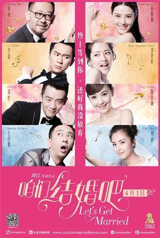 film mandarin we get married cineplex com let s get married mandarin w chinese