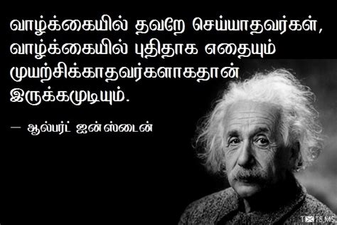 einstein biography in hindi language motivational quotes in tamil language with hd wallpapers