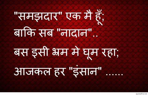 quotes shayari hindi hindi sad shayari sayings quotes photos 2017 2018 new hd