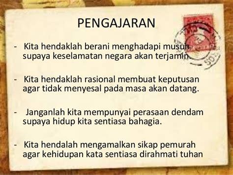 bahasa melayu bahasa malaysia pmr spm komsas tingkatan