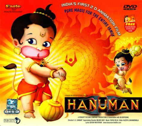 cartoon film of hanuman hanuman animated pictures
