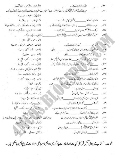 4 MCQ's: islamiat mcqs for xi, HSSC part 1