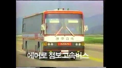 asia motors asia motors truck 1985 commercial korea 아시아 버스 트럭 광고