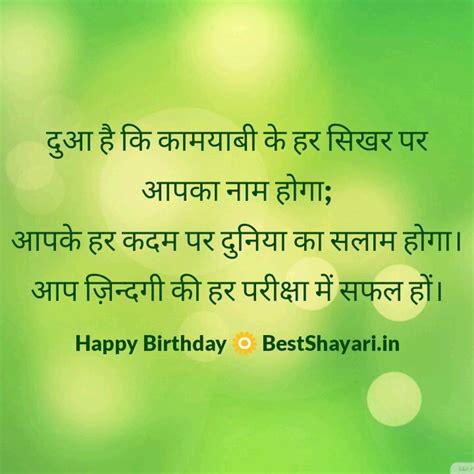 Happy Birthday Wishes In Shayari For Friend Happy Birthday Shayari Hindi Shayari Love Shayari