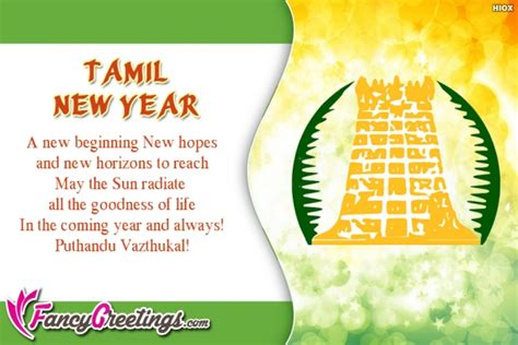 images of tamil new year sinhala and tamil new year sms