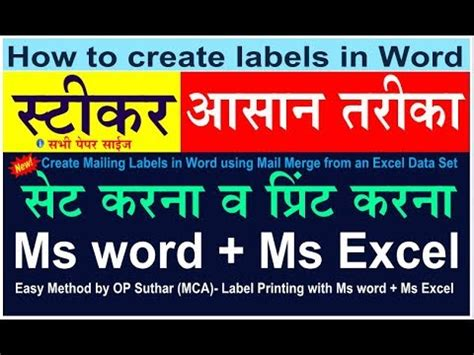 how to make printable address labels in word how to create print mailing labels in word using mail