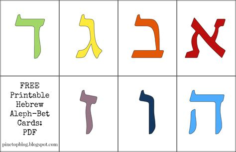 hebrew alphabet flash cards printable pdf free printable hebrew alphabet cards letter size pdf