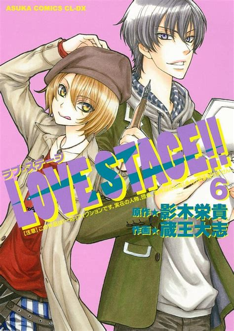 wallpaper anime love stage el manga love stage llega a su fin koi nya net