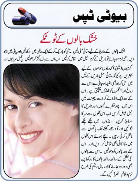 hair care tips in urdu hindi beauty tips by saira khan dry hair care tips in urdu for hairs beauty tips in urdu