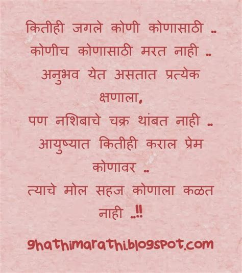 Images Of Love With Quotes In Marathi | love quotes marathi quotesgram