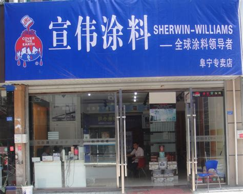 sherwin williams store locations us contact us store locations jiangsu architecture