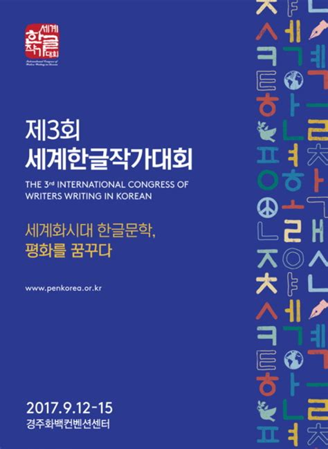 themes of korean literature congress of korean language writers kicks off in gyeongju