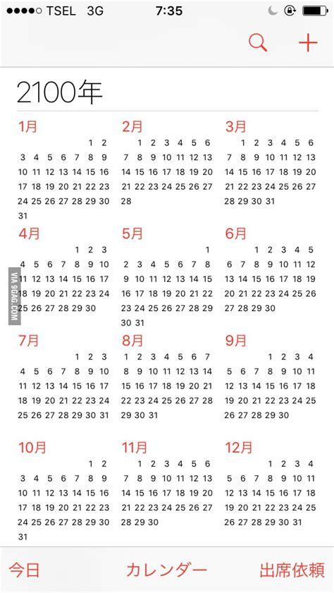 scrolling  iphone calendar  week    explain      leap year