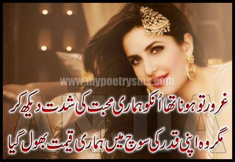 urdu shayari sms pictures romantic poetry in urdu daily quotes about love