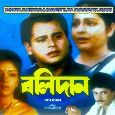 by bangla mp3 song download bdalbumcom sur bolidan 1995 bengali movie mp3 song download