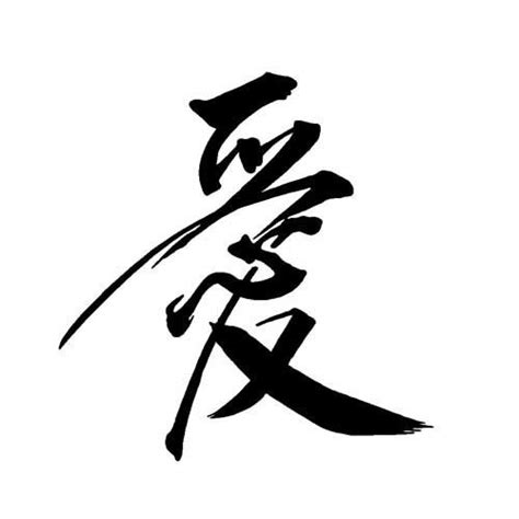 tattoo huruf cina huruf kanji i love you clipart best