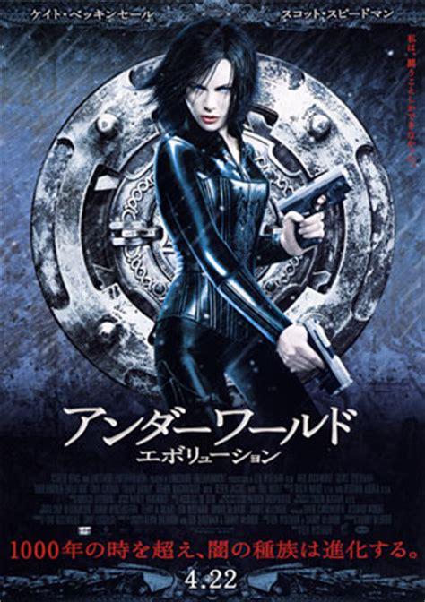 film online gratis underworld 2 underworld 2 evolution japanese movie poster b5 chirashi