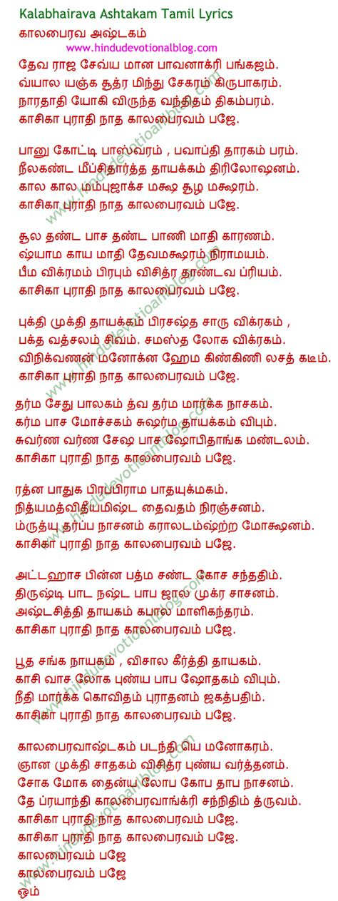 in tamil with pictures pdf vinayagar thevaram lyrics in tamil minikeyword