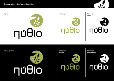 logo guidelines tutorial dimitris klonos art directory logo and packaging for