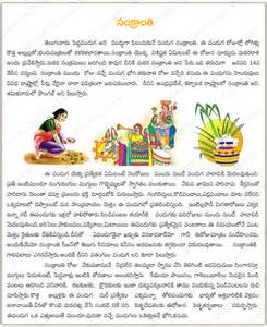 Aloe Vera Facts Telugu Web World A Brief Facts Article On Sankranthi