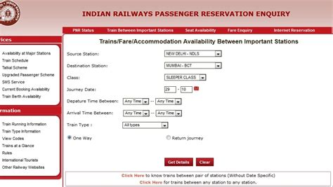 design html form for railway reservation system train ticket reservation tutorial and detailed guide