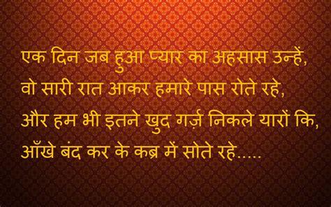 Hindi Sayri | shayari hi shayari images download dard ishq love zindagi