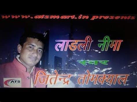 mp3 song sniper by sukhi phool khili sukhi jala new kumoni mp3 song ii jitendra