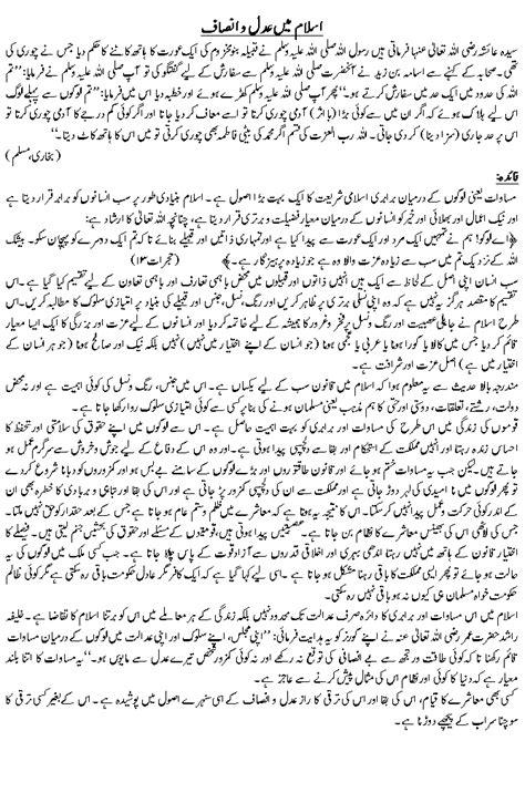 Essay On Patriotism For Class 10 by Patriotism Essay In Urdu Sludgeport919 Web Fc2