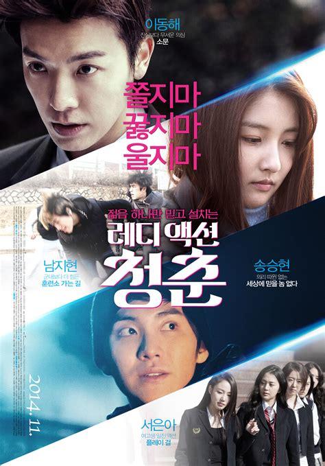 film youth adalah december 2015 planet lunars