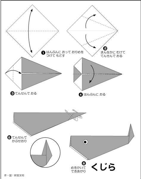How To Make A Origami Shark Step By Step - how to make origami whale origami origami