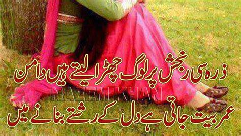 urdu hindi poetries urdu photo poetry hd wallpaper urdu urdu hindi poetries teenage girl urdu photo poetry hd