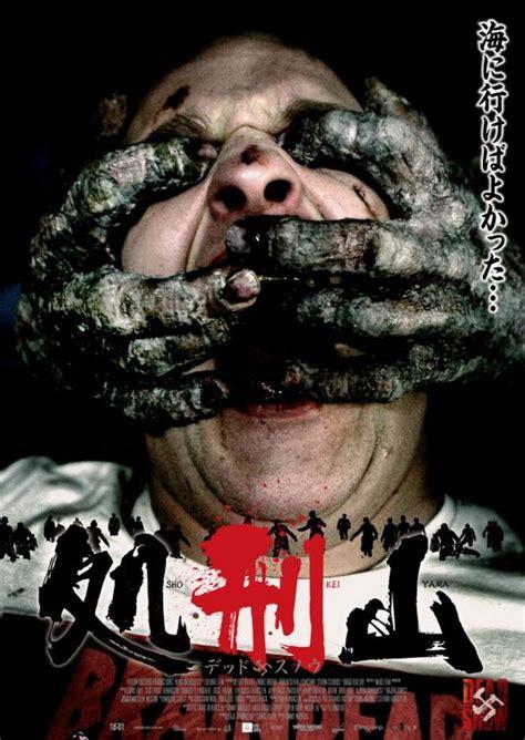 dead snow imdb d 248 d sn 248 aka dead snow movie poster 8 of 8 imp awards