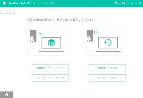 reset android browser homepage androidスマホの動画をバックアップする方法