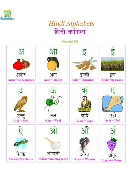 hindi alphabet flash cards printable pdf hindi varnamala flash cards