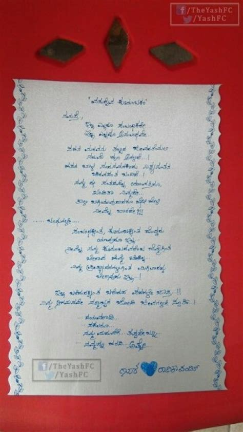 indian wedding invitation wording in kannada yash and radhika pandit s wedding invitation photos