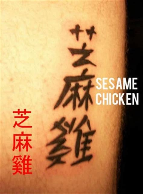 tattoo writing fail 25 best ideas about chinese character tattoos on
