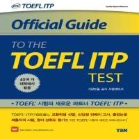 Official Guide To The Itp Test official guide to the toefl itp test audio audio image все для студента