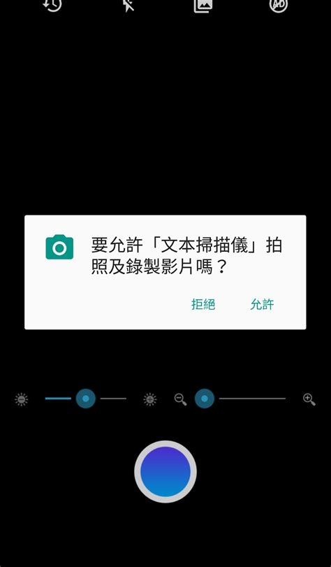 scanner app android text scanner 速度超快的免費中文 ocr 文字掃描 android app