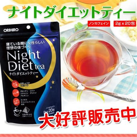 Orihiro Diet Tea Sleep Magic Weight Loss diet tea orihiro ketogenicdietpdf