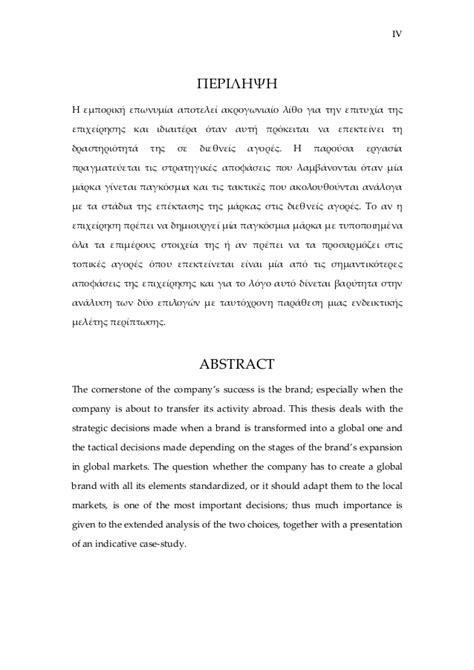 international marketing dissertation the importance of brand in international marketing